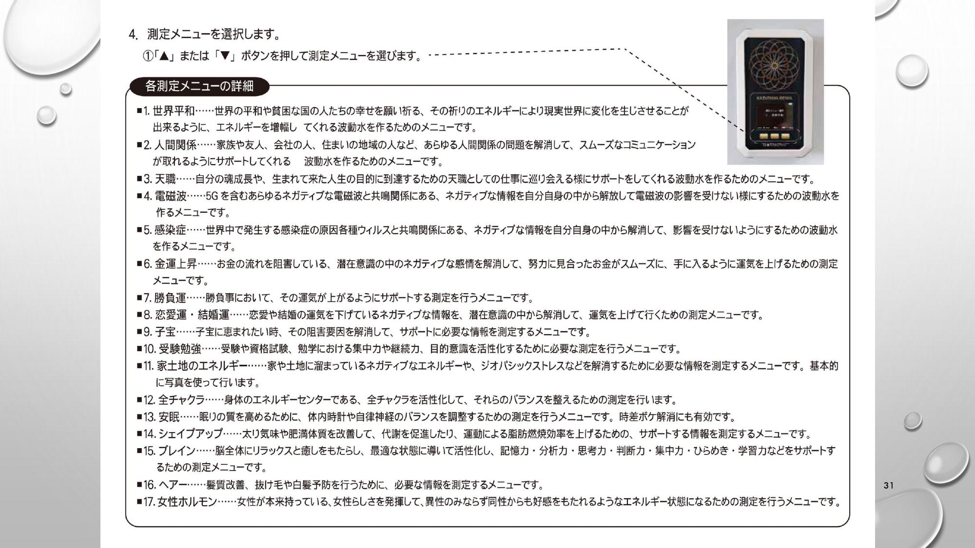 2020年数霊セラピーシステムREIWA資料-1_page-0031