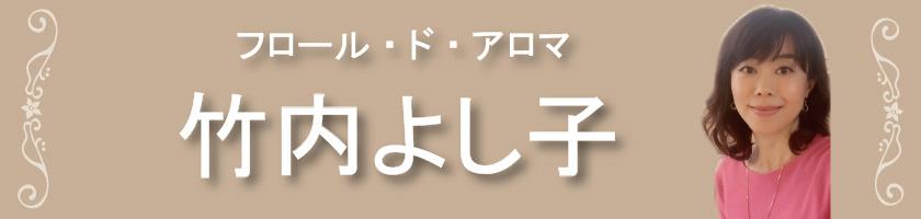 竹内バナー