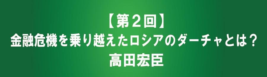 第二回高田宏臣