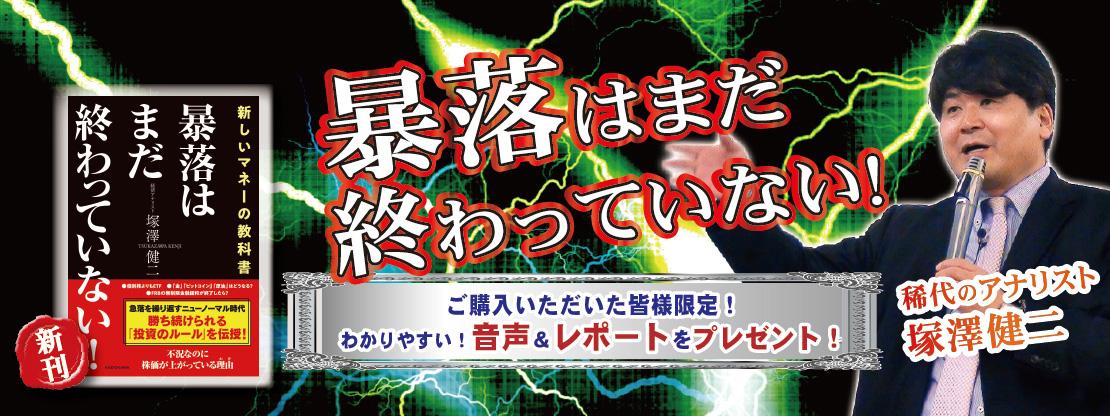 tsukazawa-shincyo2020-1110×416
