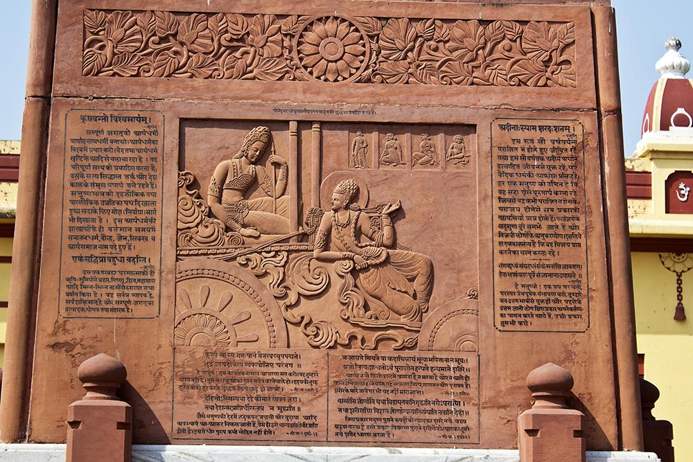 Detail of Gita Stambha