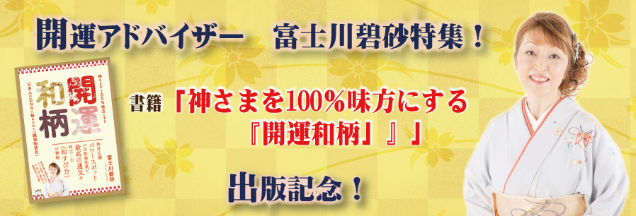 HPトップ富士川iバナー[1]