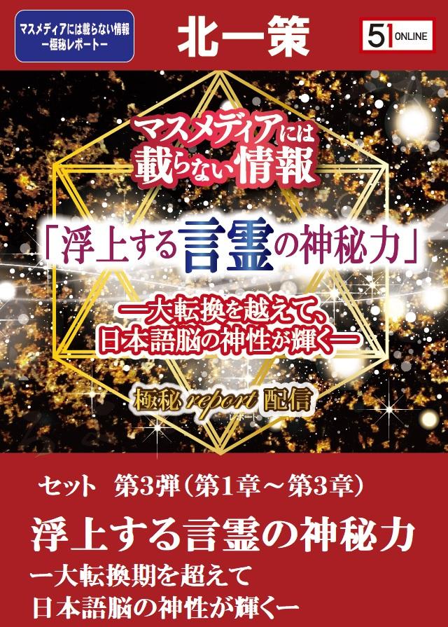 kita-report3セット