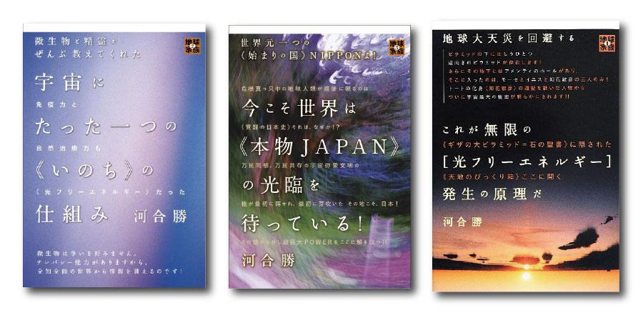 河合勝先生オススメ書籍3種
