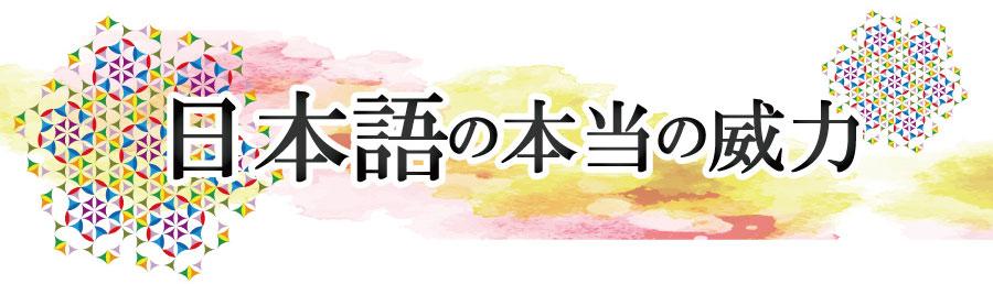 日本語の本当の威力