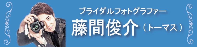 藤間バナー