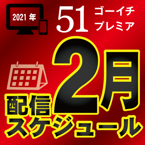 2月正方形スケジュール-1
