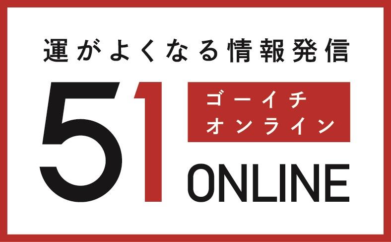 51オンラインロゴ