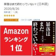 Amazonランキング1位-コラム用