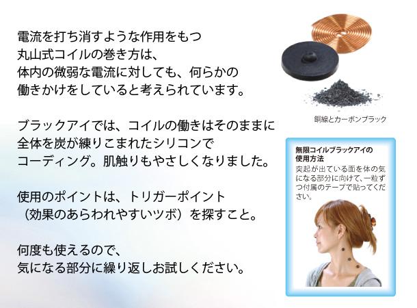 blackeye-04