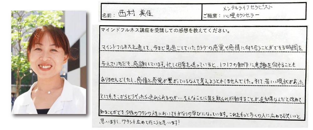 西村さん体験談