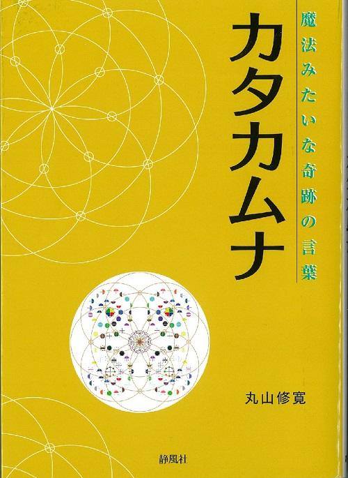 カタカムナ書籍 表紙