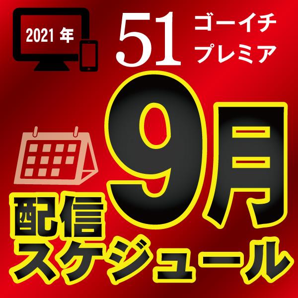 9月正方形スケジュール-1