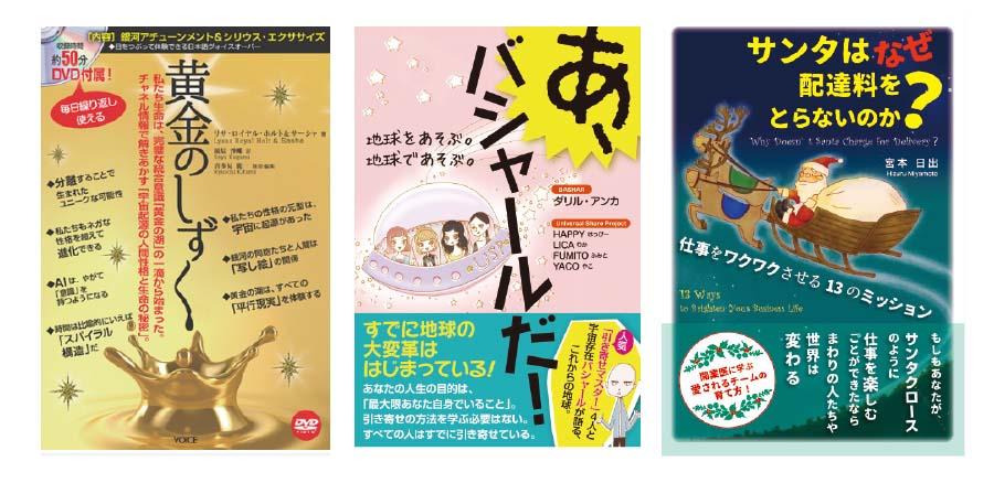 VOICEおすすめ書籍3種