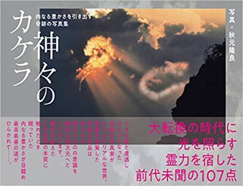 秋元さんビオマガジン 神々のカケラ