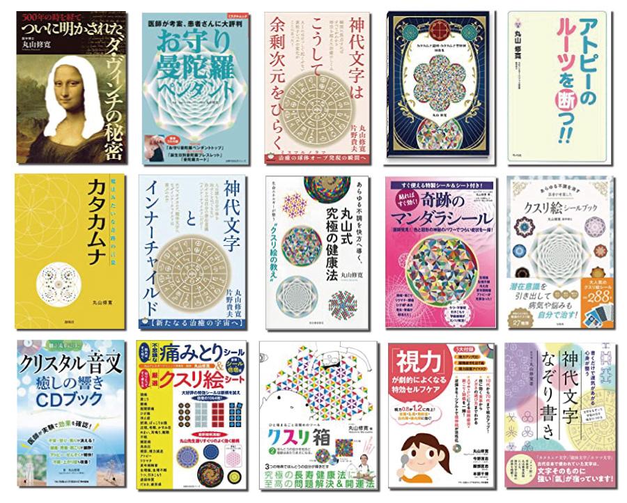 丸山book