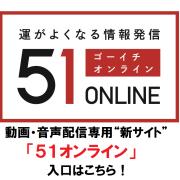 51オンライン入口