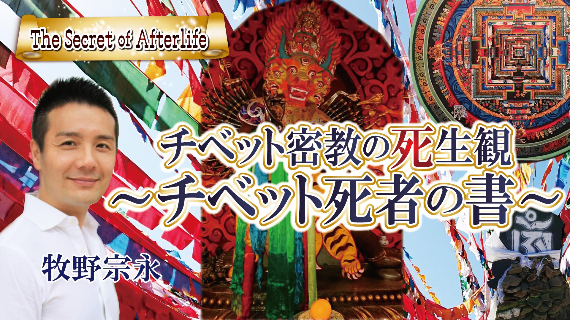 チベット密教の死生観-牧野宗永