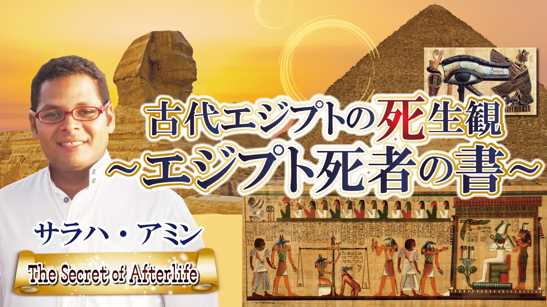 古代エジプトの死生観-サラハアミン