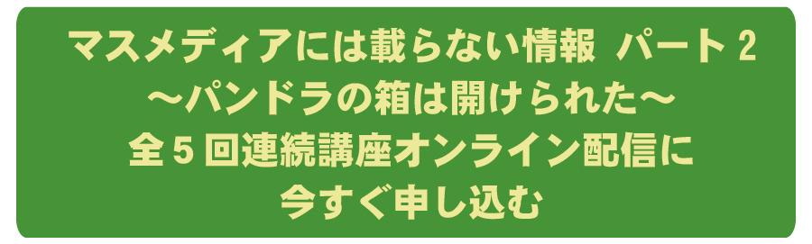 緑全5回連続オンライン今すぐ申し込む