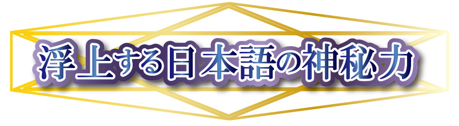 浮上する日本語の神秘