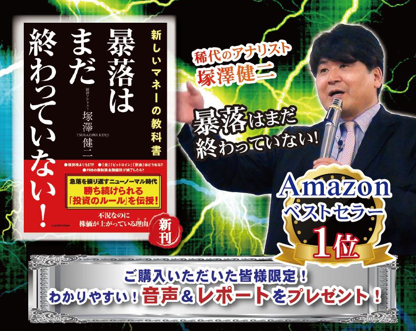 トップ 塚澤先生