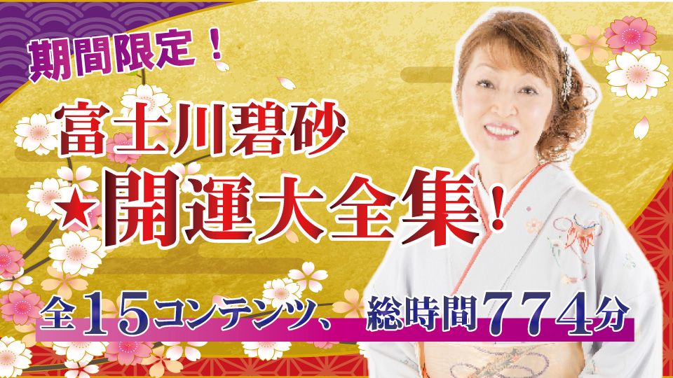fujikawa-daizensyu-960-540