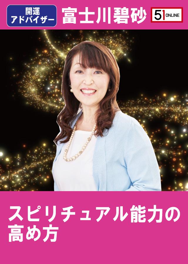 fujikawa-spitakamekata