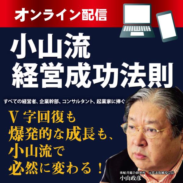 koyama001