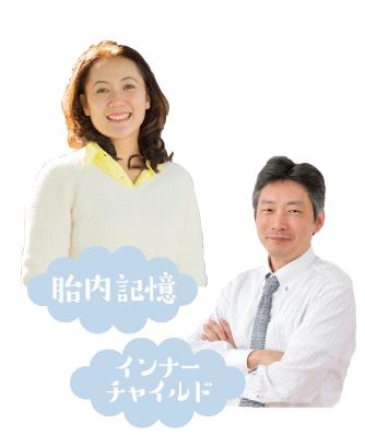 町田明生晴&土橋優子