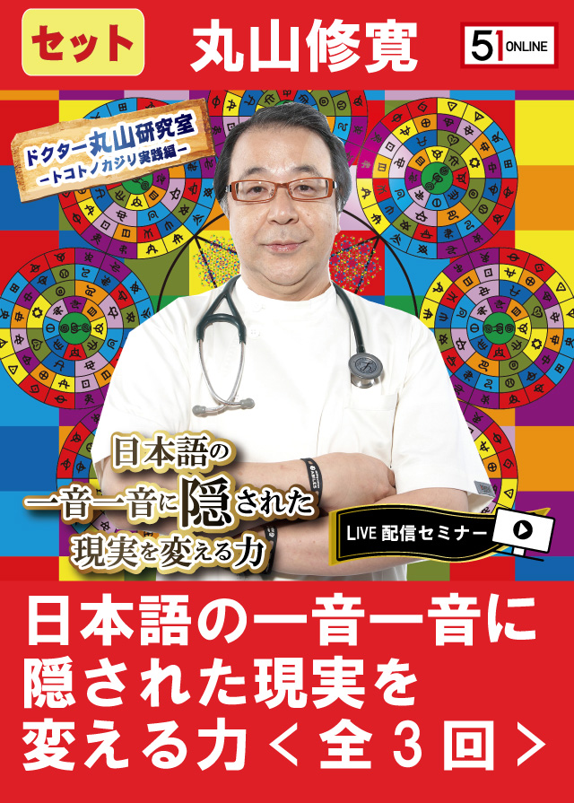 maruyama-2021.8online-set
