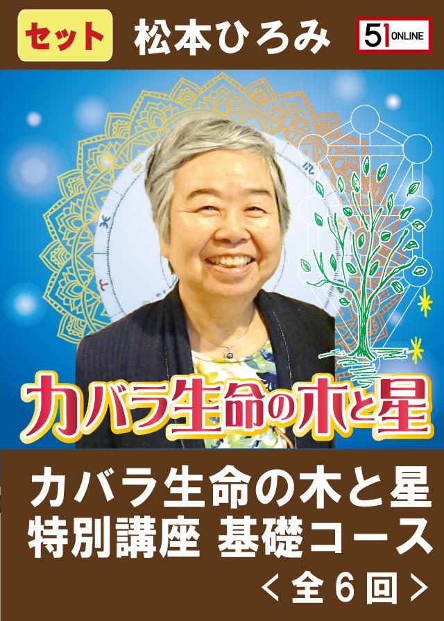 matsumoto-kitohoshi-set