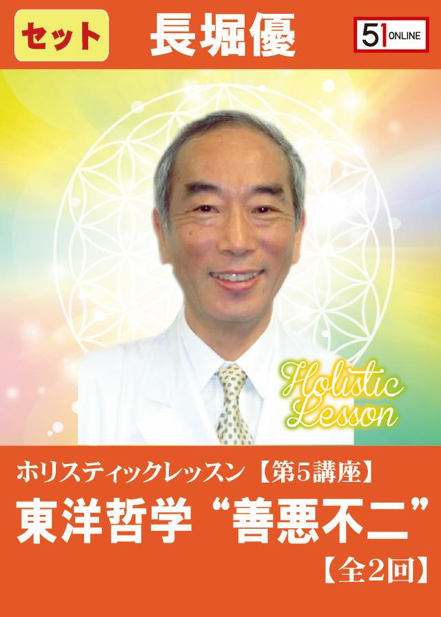 nagahori-holistic-set