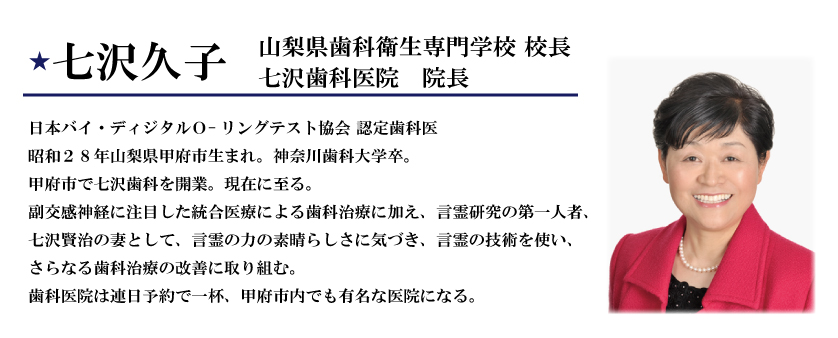 七沢久子先生