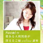 naomi001