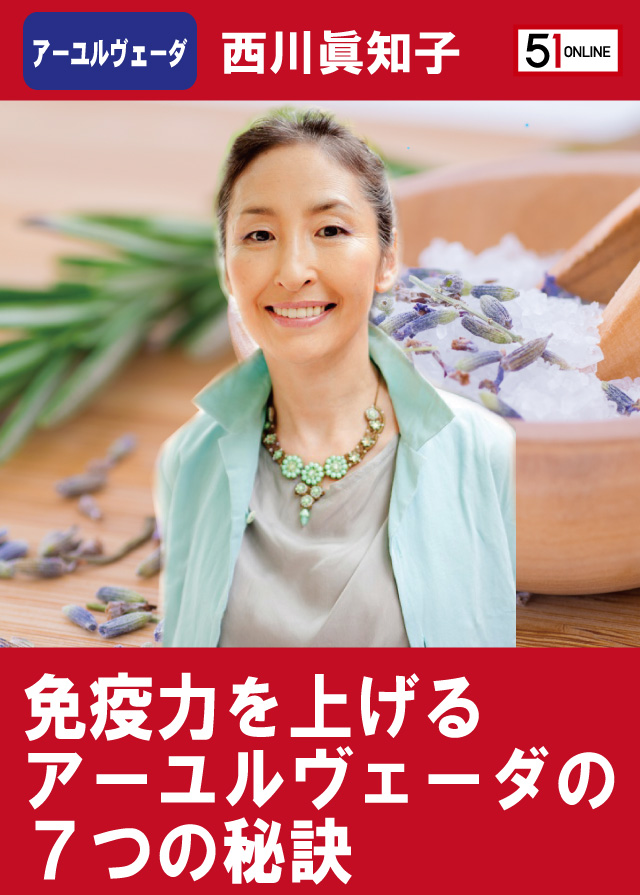 nishikawa-Ayurvedameneki-1