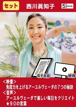 nishikawa-Ayurvedameneki90kotoba-set