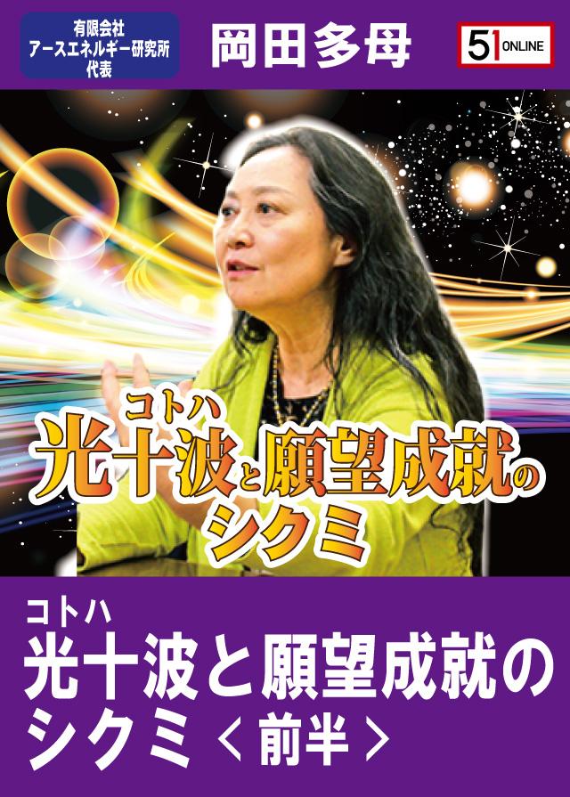 okada-kotoha-zen