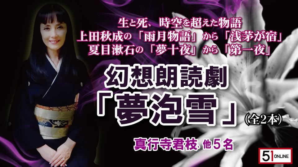 shinjyoji-yumeawayuki-960-540