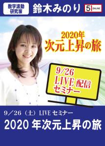 suzuki-2020.9.26live