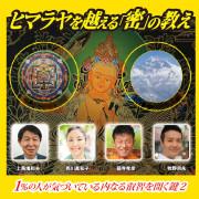 tibet0001