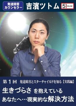 yoshihama-star-01