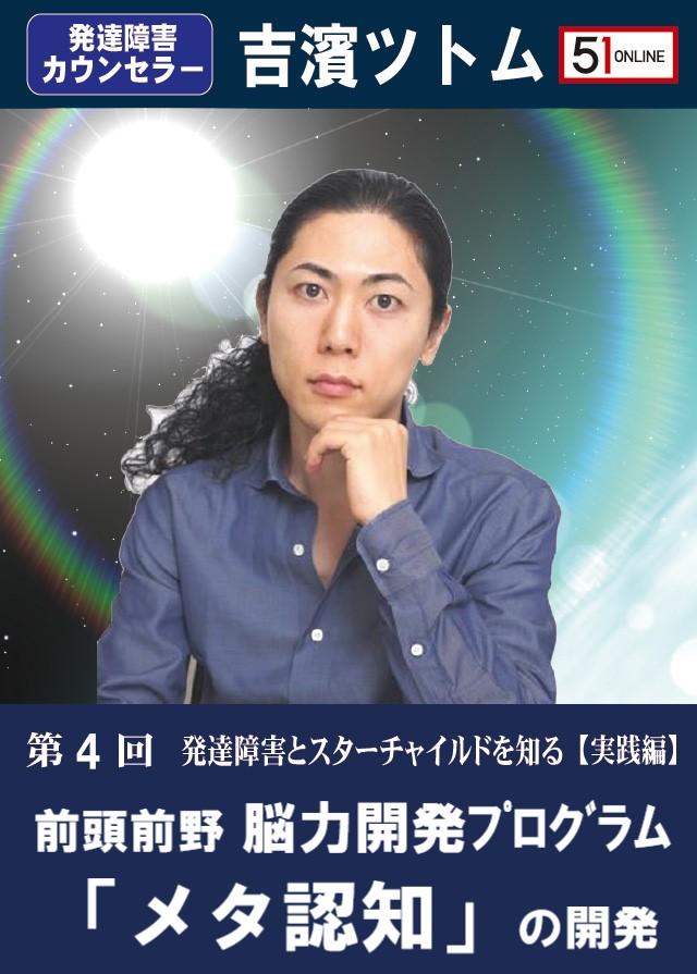 yoshihama-star-04