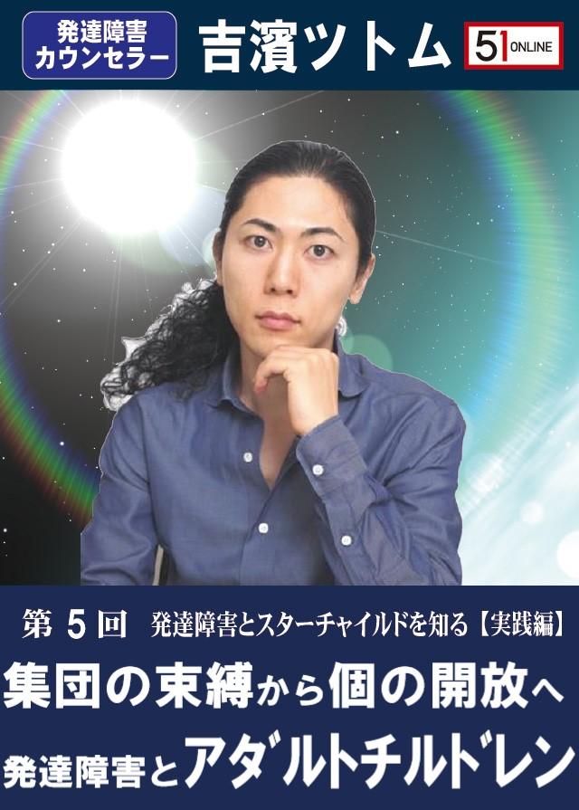 yoshihama-star-05