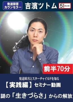 yoshihama-star-jissen-semina-1
