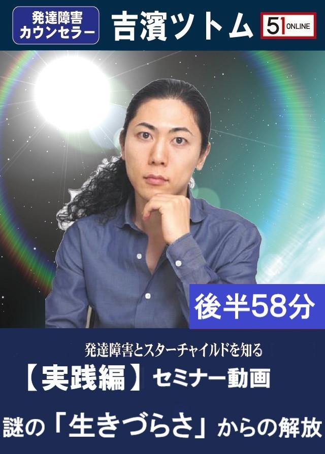 yoshihama-star-jissen-semina-2