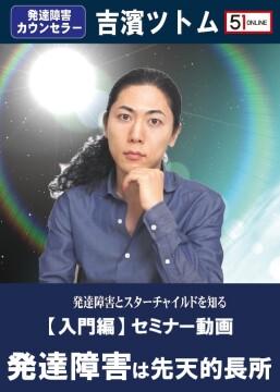yosihama-nyumon-1