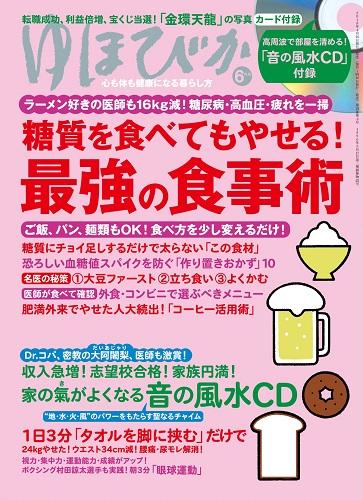 yuhobika6hyousi (1)-001